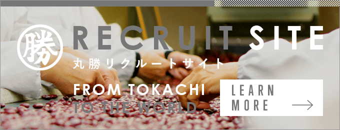 丸勝リクルートサイト FROM TOKACHI TO THE WORLD / LEARN MORE →